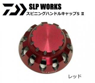 ダイワ SLPW スピニングハンドルキャップS 2 レッド (メール便可) (お取り寄せ商品) 【本店特別価格】