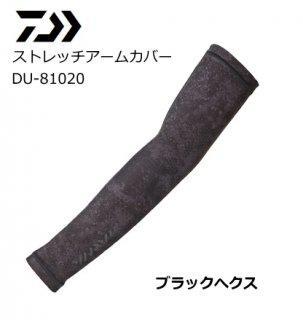 ダイワ 20 ストレッチアームカバー DU-81020 ブラックへクス Mサイズ (メール便可) 【本店特別価格】