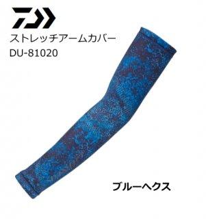ダイワ 20 ストレッチアームカバー DU-81020 ブルーへクス Mサイズ (メール便可) 【本店特別価格】