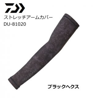 ダイワ 20 ストレッチアームカバー DU-81020 ブラックへクス Lサイズ (メール便可) 【本店特別価格】