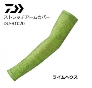 ダイワ 20 ストレッチアームカバー DU-81020 ライムへクス Lサイズ (メール便可) 【本店特別価格】