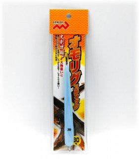 マルシン漁具 オモリグスティック ブルーグロー 25号 / 仕掛け オモリ (メール便可)