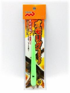 マルシン漁具 オモリグスティック スーパーグロー 30号 / 仕掛け オモリ (メール便可)