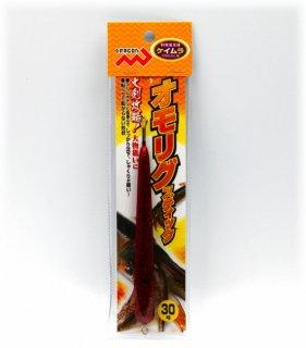 マルシン漁具 オモリグスティック レッドラメケイムラ 30号 / 仕掛け オモリ (メール便可)
