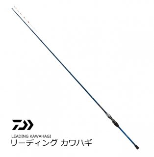 ダイワ リーディング カワハギ 175 / 船竿 (D01) (O01) 【本店特別価格】