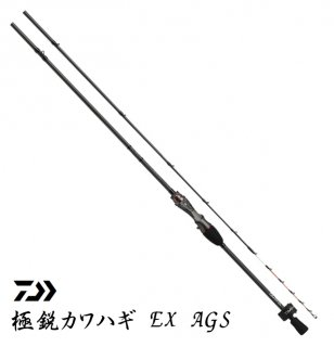 ダイワ 極鋭カワハギ EX AGS ZERO / 船竿 (O01) (D01) 【本店特別価格】