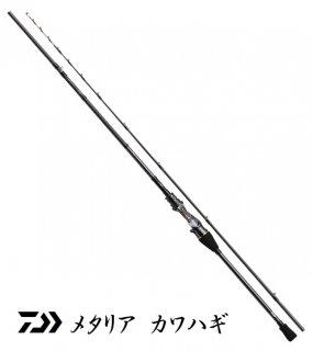 ダイワ メタリア カワハギ MHH‐175・V / 船竿 (D01) (O01) 【本店特別価格】