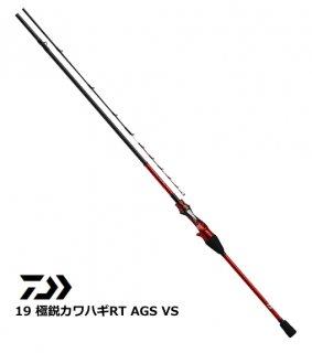 ダイワ 19 極鋭カワハギRT AGS VS / 船竿 (D01) (O01) 【本店特別価格】