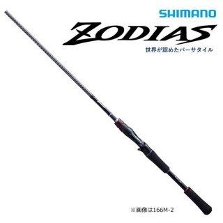 シマノ ゾディアス 166ML-G (ベイト) / バスロッド (S01) (O01) 【本店特別価格】
