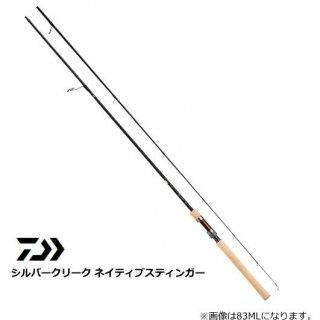 ダイワ 20 シルバークリーク ネイティブスティンガー 83ML / トラウトロッド (D01) (O01) 【本店特別価格】