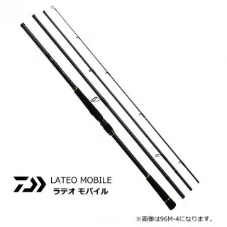 ダイワ 20 ラテオ モバイル 106M-4 / シーバスロッド (D01) (O01) 【本店特別価格】