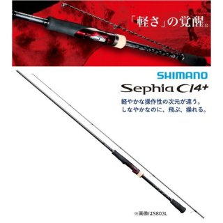 シマノ セフィア CI4+ S906M / エギングロッド (O01) (S01) 【本店特別価格】