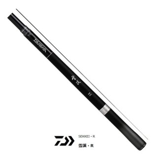 ダイワ 雪渓 硬調 53M・R / 渓流竿 (D01) (O01) 【本店特別価格】