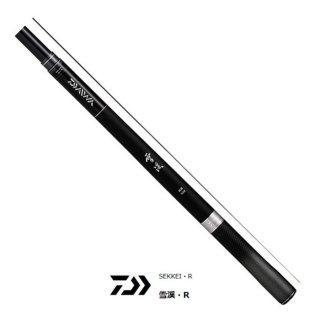 ダイワ 雪渓 超硬 53M・R / 渓流竿 (D01) (O01) 【本店特別価格】