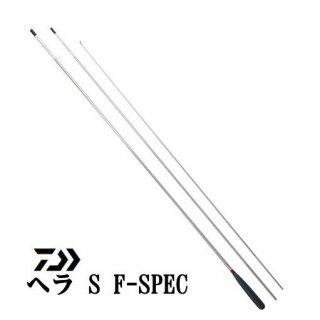 ダイワ 19 ヘラ S F-SPEC 9尺 / ヘラ竿 (D01) (O01) 【本店特別価格】