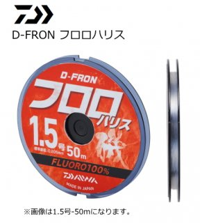 ダイワ 20 D-FRON フロロハリス 2号-50m / ライン (メール便可) 【本店特別価格】