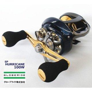 グローブライド スポーツライン SP ハリケーン 100W 右ハンドル 【本店特別価格】