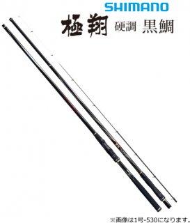シマノ 20 極翔 硬調 黒鯛 1.5号-530 / チヌ竿 【本店特別価格】