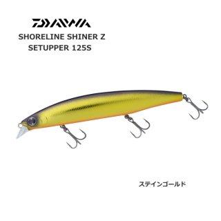 【セール 40%OFF】 ダイワ ショアラインシャイナーZ セットアッパー 125S ステインゴールド 【メール便可】