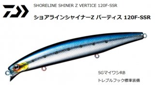 【セール 40%OFF】 ダイワ ショアラインシャイナーZ バーティス 120F-SSR #SGマイワシRB / ルアー 【メール便可】