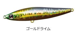 ダイワ モアザン スイッチヒッター 65S ゴールドライム / シーバス ルアー (メール便可) (O01) 【本店特別価格】