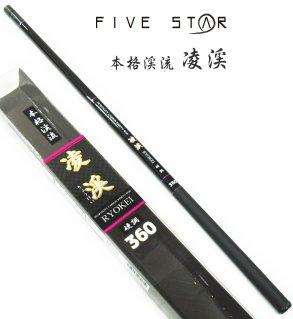 本格渓流竿 ファイブスター 凌渓 (りょうけい) 硬調 540 【本店特別価格】