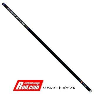 ロッド コム (Rod.com) リアルソート ギャフ玉 380 (お取り寄せ商品) 【本店特別価格】