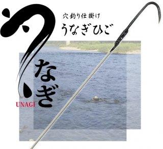 うなぎ穴釣り用 ウナギヒゴ 150cm 11号 (日本製) (メール便可) 【本店特別価格】