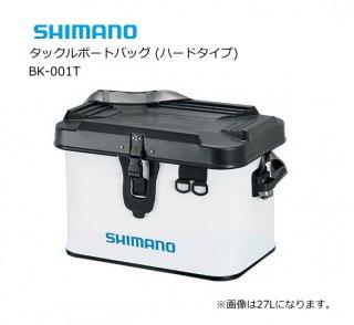 シマノ タックルボートバッグ (ハードタイプ) BK-001T ホワイト 22L 【本店特別価格】
