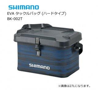 シマノ EVA タックルバッグ (ハードタイプ) BK-002T リフレクトブルー 27L 【本店特別価格】