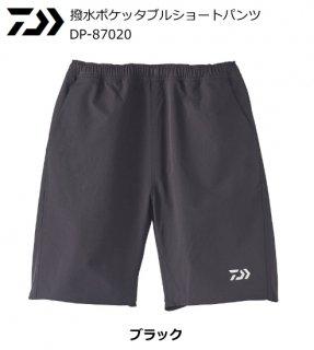 ダイワ 20 撥水ポケッタブルショートパンツ DP-87020 ブラック 2XL(3L)サイズ 【本店特別価格】