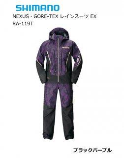 シマノ ネクサス(NEXUS)・ゴアテックス レインスーツ EX RA-119T ブラックパープル XL(LL)サイズ / レインウェア (送料無料) (S01) (O01) 【本店特別価格】