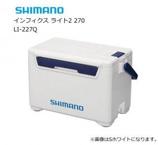 シマノ インフィクス ライト2 270 LI-227Q Sホワイトブルー / クーラーボックス 【本店特別価格】