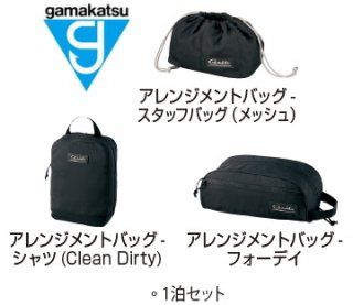がまかつ アレンジメントバッグ GM-2509 ブラック 1泊セット (お取り寄せ商品) 【本店特別価格】
