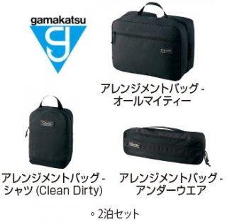 がまかつ アレンジメントバッグ GM-2509 ブラック 2泊セット (お取り寄せ商品) 【本店特別価格】