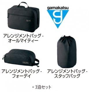 がまかつ アレンジメントバッグ GM-2509 ブラック 3泊セット (お取り寄せ商品) 【本店特別価格】