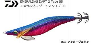ダイワ エメラルダス ダート 2 タイプ SS #ホロ-アンガーグルクン 4.0号 / ルアー 餌木 (メール便可) 【本店特別価格】