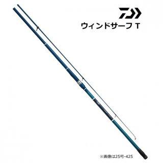 ダイワ ウィンドサーフT 30号-405 / 投げ竿 【本店特別価格】
