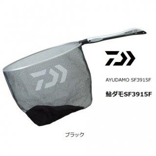 ダイワ 鮎ダモ SF3915F ブラック 39cm (O01) (D01) 【本店特別価格】