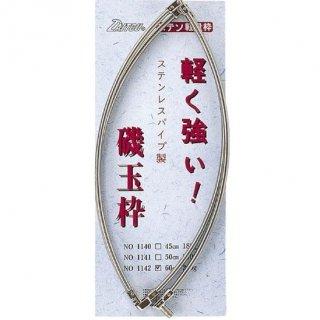 ステン玉網枠 ダイトウブク ステンパイプ軽量枠 60cm (O01) 【本店特別価格】