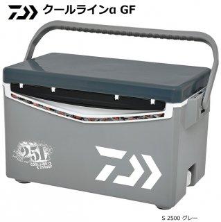 ダイワ クールラインアルファ GF S2500 グレー / クーラーボックス 【本店特別価格】