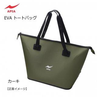 アピア EVA トートバッグ カーキ Mサイズ 38L [お取り寄せ] 【本店特別価格】