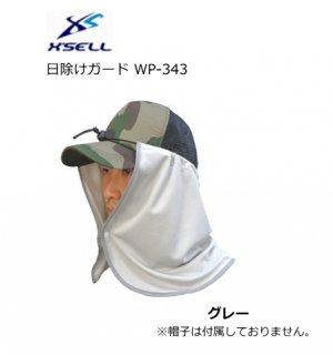 エクセル 日除けガード WP-343 グレー フリーサイズ (メール便可) 【本店特別価格】