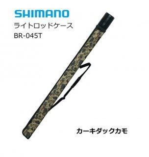 シマノ ライトロッドケース BR-045T カーキダックカモ 195 (O01) (S01) 【本店特別価格】