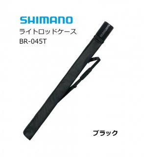 シマノ ライトロッドケース BR-045T ブラック 195 (O01) (S01) 【本店特別価格】