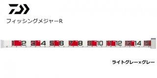 ダイワ フィッシングメジャーR ライトグレー×グレー 150 【本店特別価格】