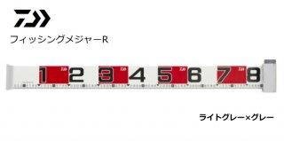 ダイワ フィッシングメジャーR ライトグレー×グレー 80 【本店特別価格】