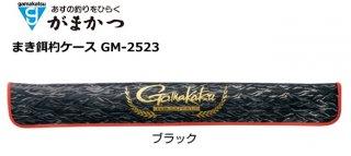 がまかつ まき餌杓ケース GM-2523 ブラック 【本店特別価格】