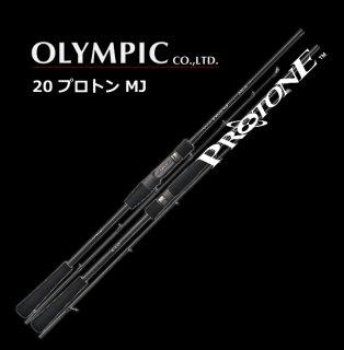オリムピック 20 プロトン MJ GPTNS-652-0-MJ (スピニング) / ジギングロッド (お取り寄せ商品) 【本店特別価格】
