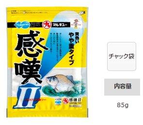 マルキュー 感嘆 II (かんたん 2) 1箱(30個入り) (表示金額+送料別途) (お取り寄せ商品) 【本店特別価格】